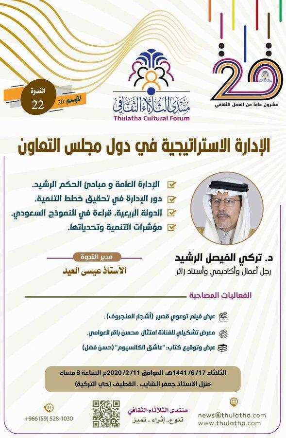 الإدارة الاستراتيجية في الخليج
