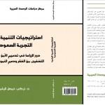 كتاب استراتيجيات التنمية الزراعية التجربة السعودية